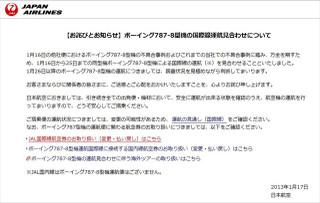 20120117_jal_r